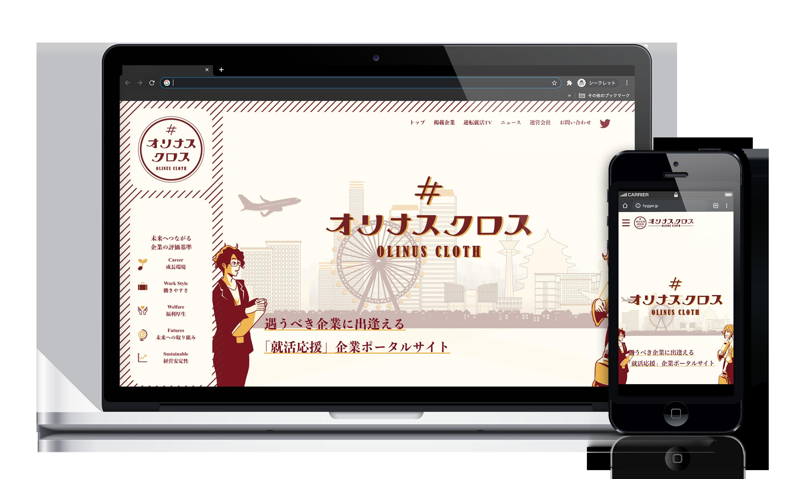 オリナスクロス | サービスサイト制作